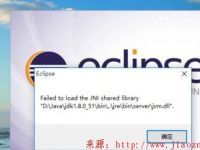【解决】启动eclipse,提示:failed to load the jni shared library